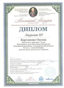 Карташова