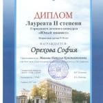 Орехова+Софья