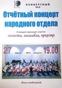 Отчётный концерт народного отдела