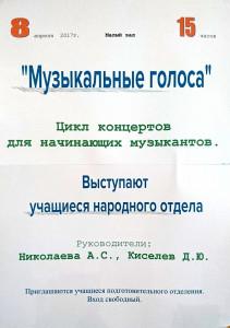 8+апреля+народный+отдел