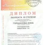 Горшанова