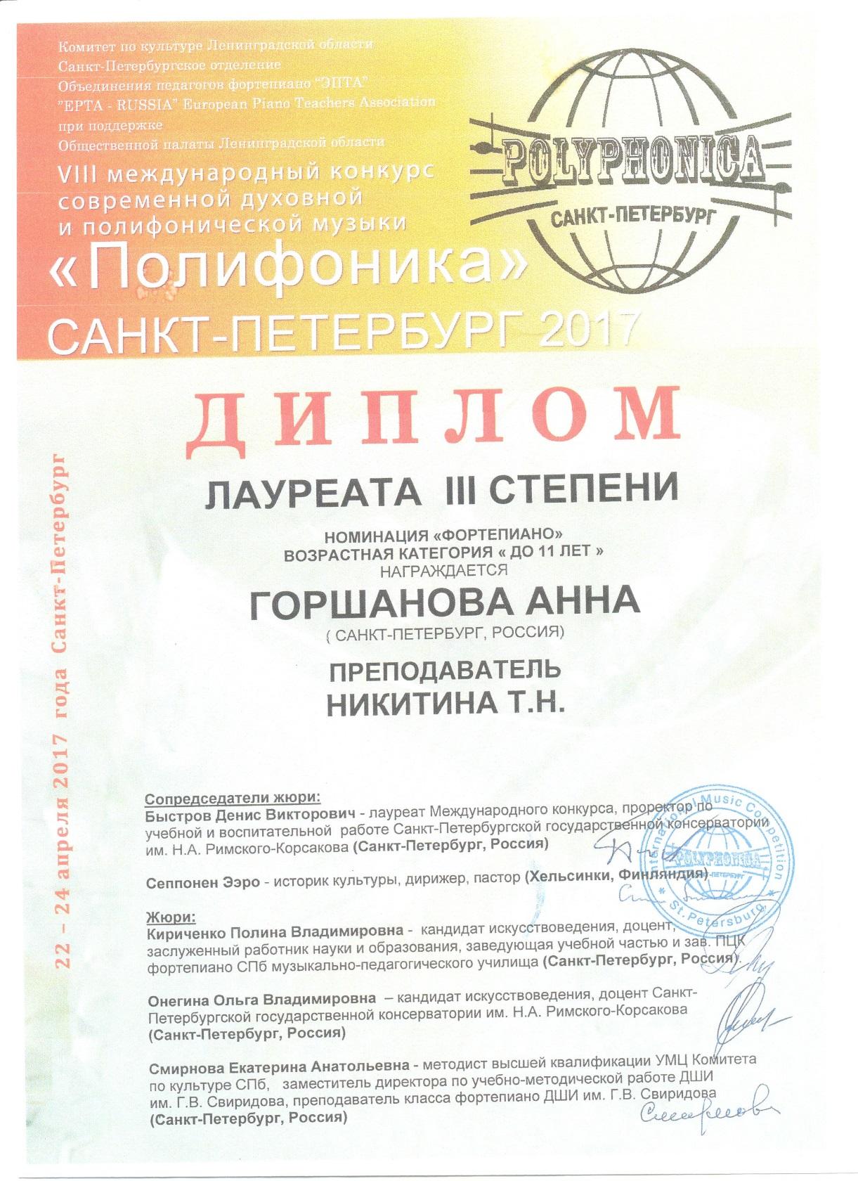 Комитет по культуре конкурсы спб