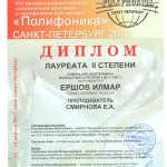 Ершов
