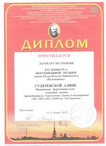 Судеревская+Алина