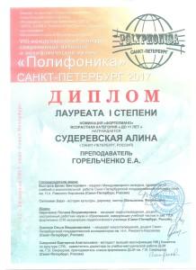 Судеревская