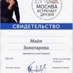 Фонд+Спивакова+Свидетельство+Золотарева