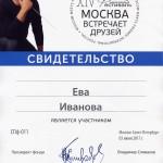 Фонд+Спивакова+Свидетельство+Иванова