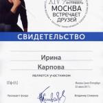 Фонд+Спивакова+Свидетельство+Карпова