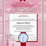 Диплом+Карпова+Ирина