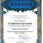 Агафонов+Арсений