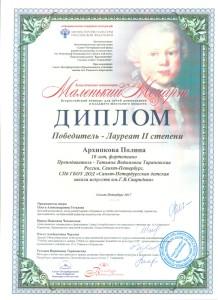 Архипкова