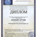 Клюкин Артем РЕ-ЛИГО