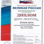 Клюкин+Артем