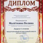 Малеткина+Полина