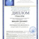 Мишин 2