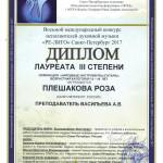 Плешакова+Роза+РЕ-ЛИГО