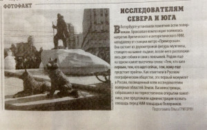 Публикация+о+памятнике+Полярникам+(Панкратова)2