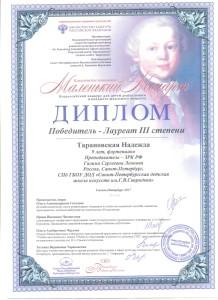 Тарановская