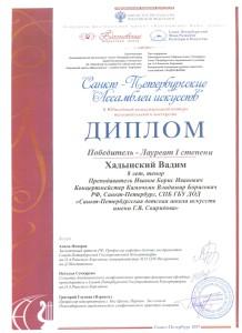 Хадынский