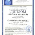 Черниковская