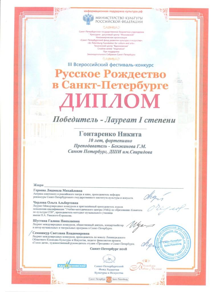 Гонтаренко
