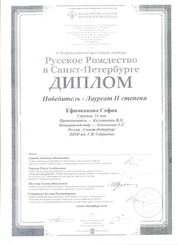 Ефименкова