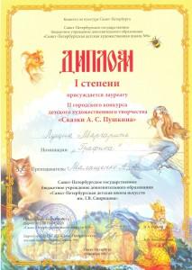 Лущик+за+Сказки+Пушкина