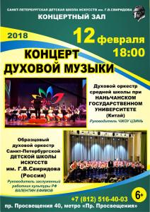 12 февраля 2018 концерт духовой музыки