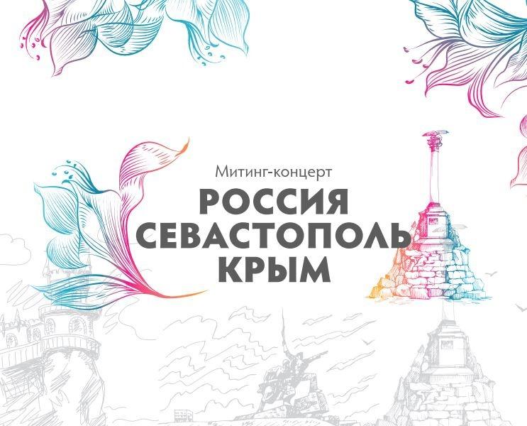 Россия-Крым+2