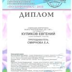 Куликов