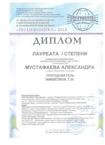 Мустафаева Александра