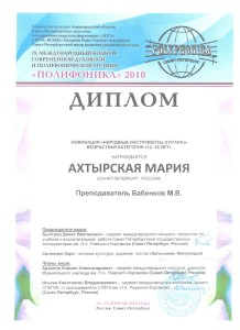 Ахтырская