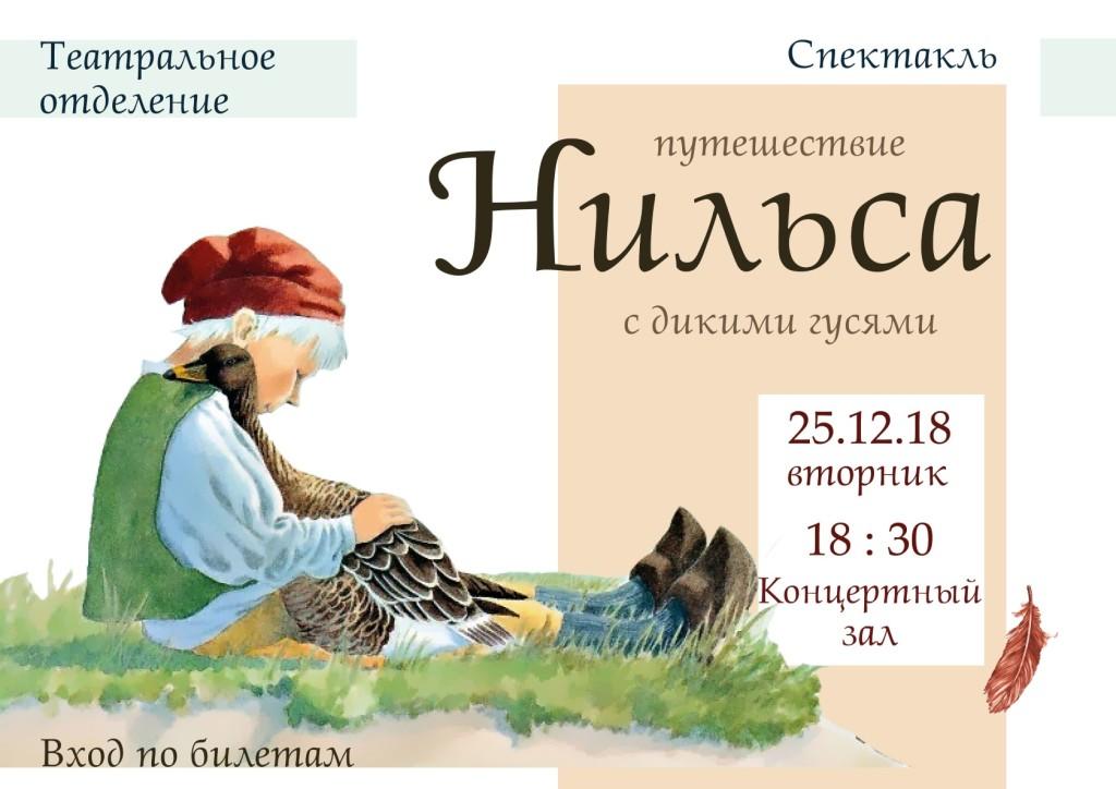 Афиша Путешествие Нильса 25.12.18