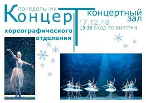 Афиша ХРГ 17.12.18