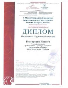 Гонтаренко Никита Диплом конкурс И. Урьяша