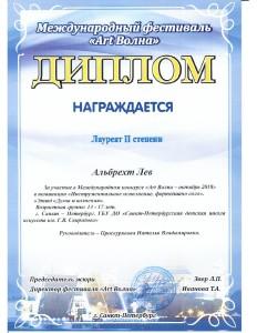 Диплом Арт-волна Альбрехт Лев ОМР