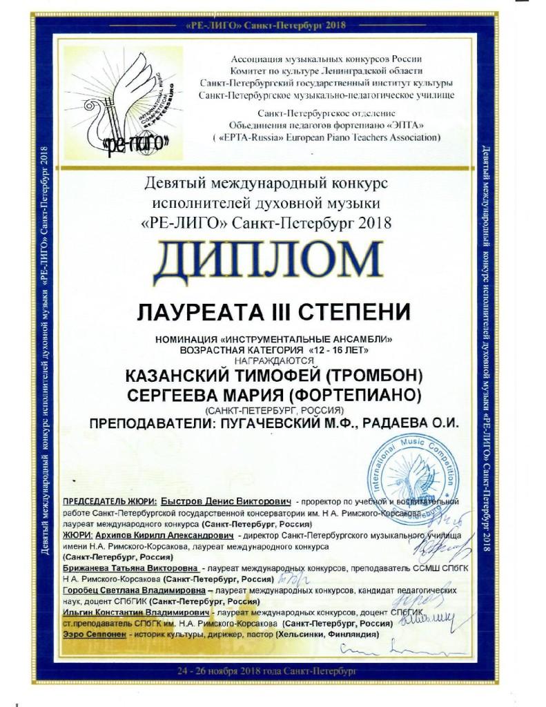 Диплом Ре-Лиго Казанский Сергеева