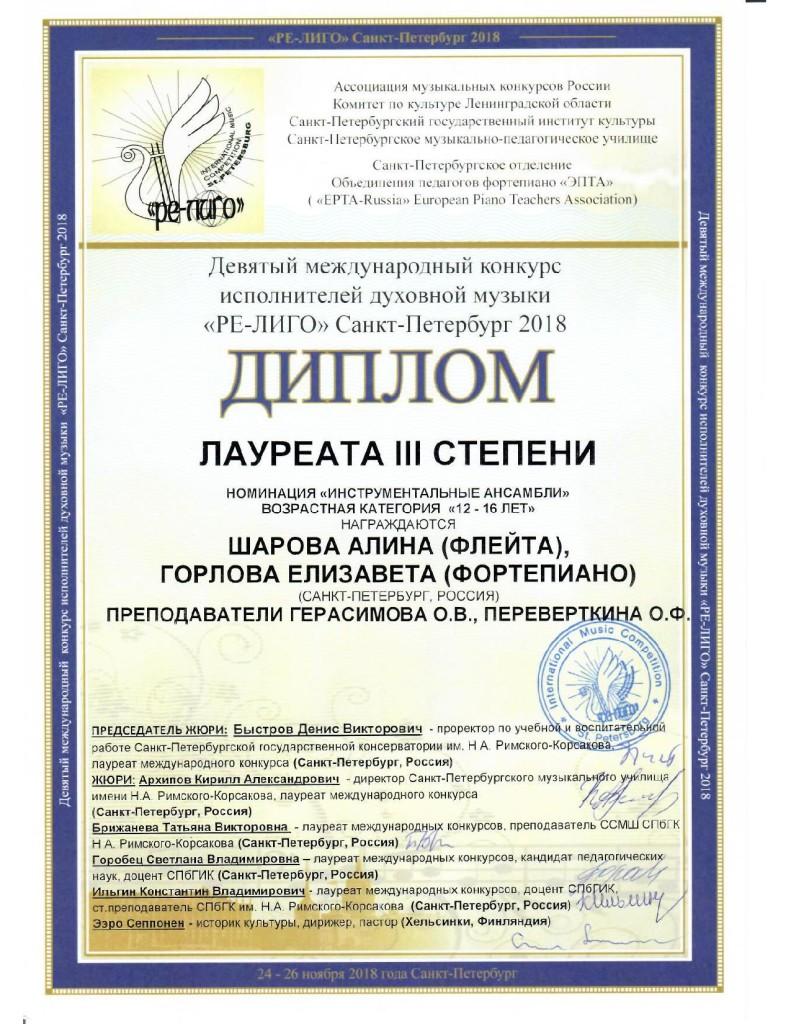 Диплом Ре Лиго Шарова Горлова