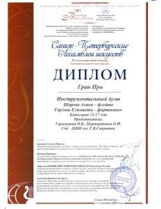 Диплом конкурс 11 исполнительского мастерства Шарова Горлова