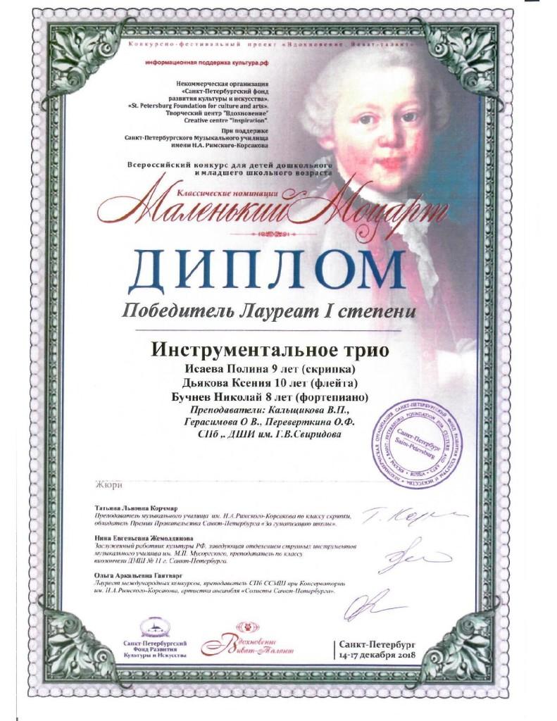 Маленький Моцрт Исаева Дьякова Бучнев