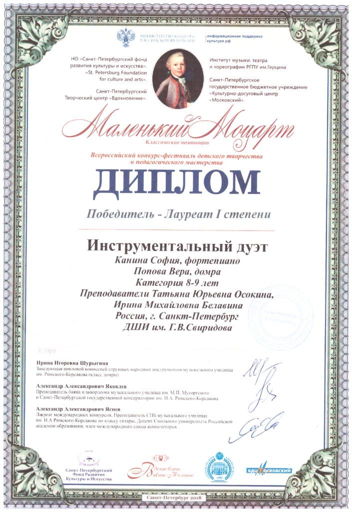 Попова Вера