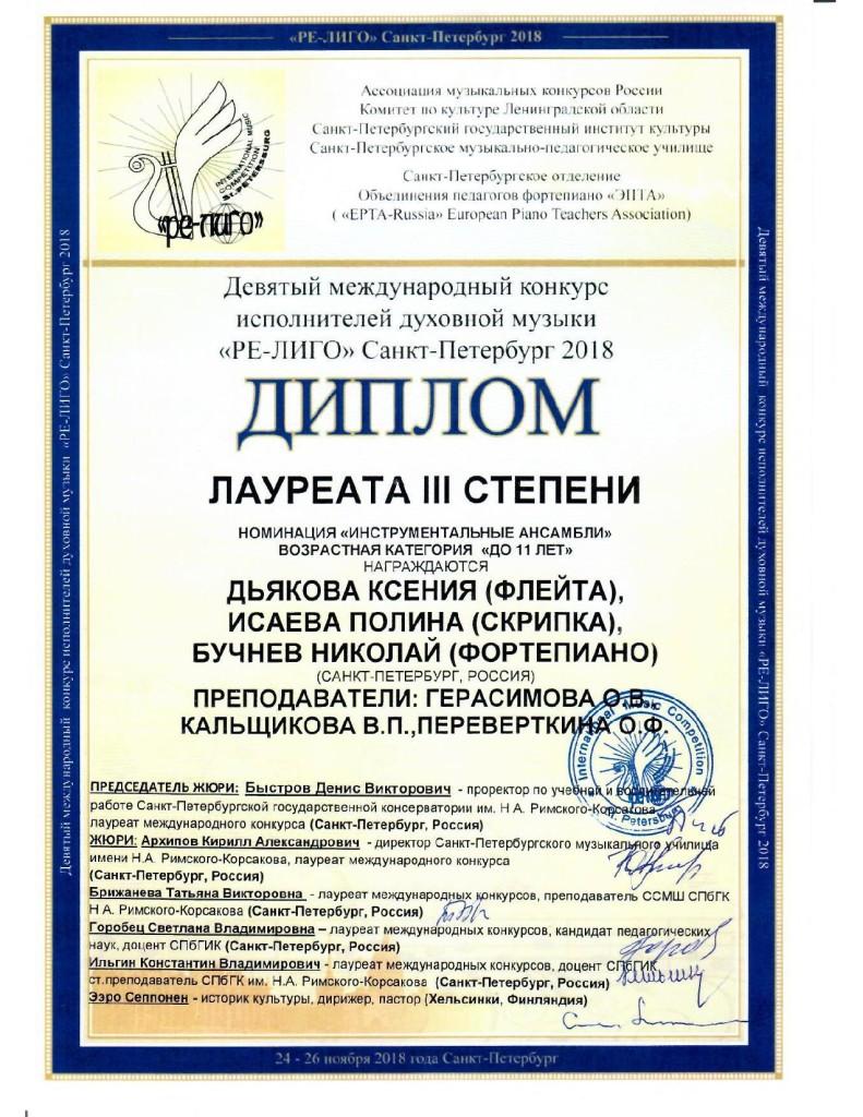 диплом РЕ лиго Дьякова Исаев Бучнев