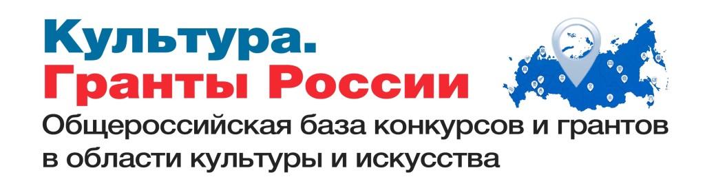 логотип гранты