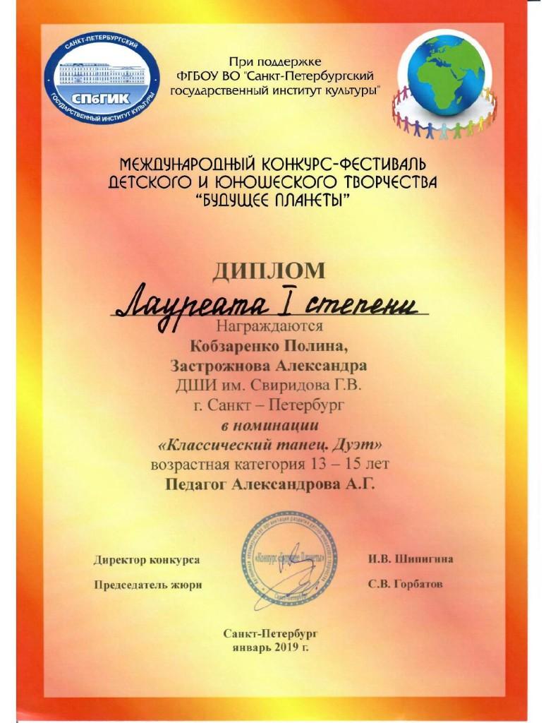 Конкурс Будущее планеты Кобзаренко Застрожнова