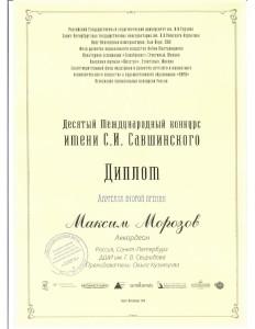 Максим Морозов (преподаватель О. Кузнецова)