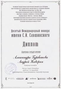 Александра Гурбатова, Андрей Каверин (преподаватели Е. Шпаковская, А. Николаев)