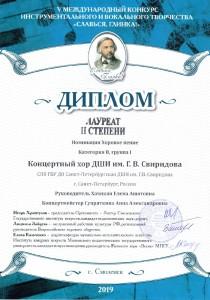 Диплом Концертного хора_page-0001