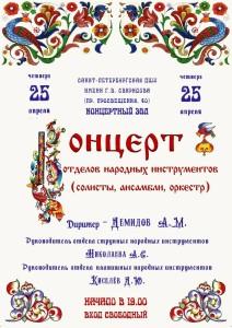 Концерт оркестра народных инструментов 25.04.2019
