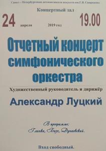 Концерт симфонического оркестра 24.04.2019