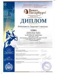 Бучнев, Боровик, Дьякова